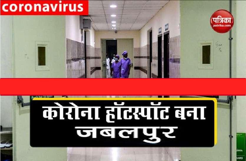 जबलपुर में लापरवाही से पूरे परिवार हो रहे संक्रमित, 15 दिन में 5750 नए मरीज