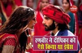 दीपिका पादुकोण से शादी करने के लिए रणवीर सिंह ने बोला था बड़ा झूठ