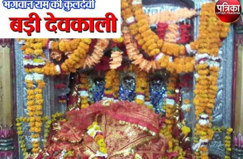 Covid alert : श्री रामलला के कुलदेवी मंदिर का कपाट श्रद्धालुओं के लिए बंद