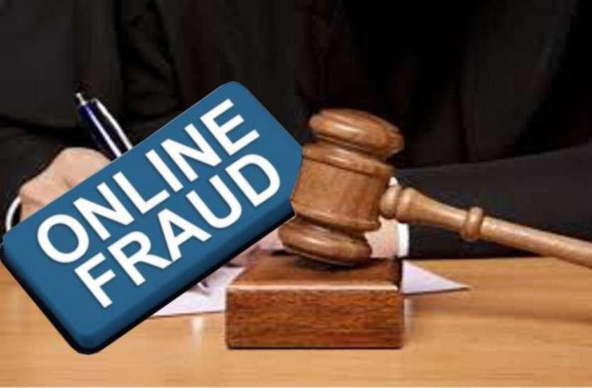 खुशखबरीः बैंक की लापरवाही से हुआ ऑनलाइन फ्रॉड तो 10 दिन में वापस मिलेंगे रुपये, हाईकोर्ट का आदेश