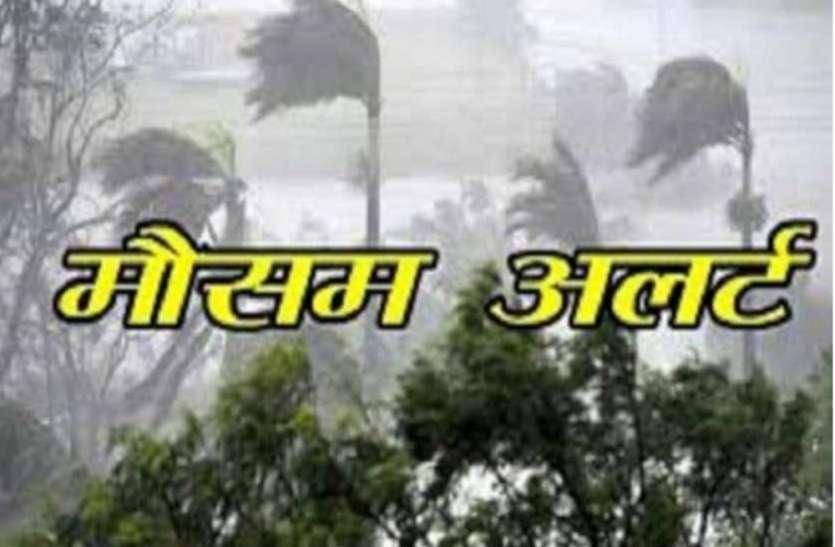 Weather Update : अगले 24 घंटों में आंधी-पानी की संभावना, जानें- क्या है मौसम विभाग का पूर्वानुमान