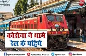 Corona : झांसी, कानपुर, आगरा से जुड़ी 10 ट्रेनें अनिश्चितकाल के लिए रद्द