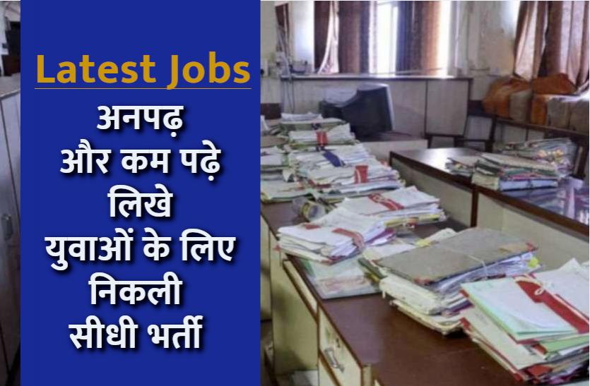 PNB Sweeper Recruitment 2021: पंजाब नेशनल बैंक में स्वीपर के पदों पर आवेदन का आखिरी मौका, आज ही करें अप्लाई