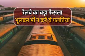 कोरोना से 'जंग' के बीच रेलवे का बड़ा फैसला, स्टेशन पर ये गलती की तो लगेगा 500 रुपए का जुर्माना