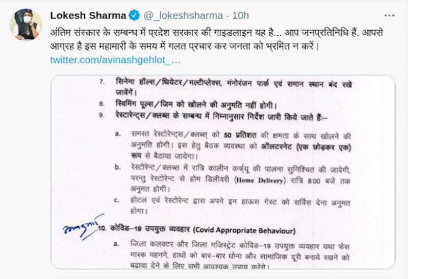 भाजपा विधायक को सीएम ओएसडी ने गलत जानकारी ट्वीट करने पर दी नसीहत