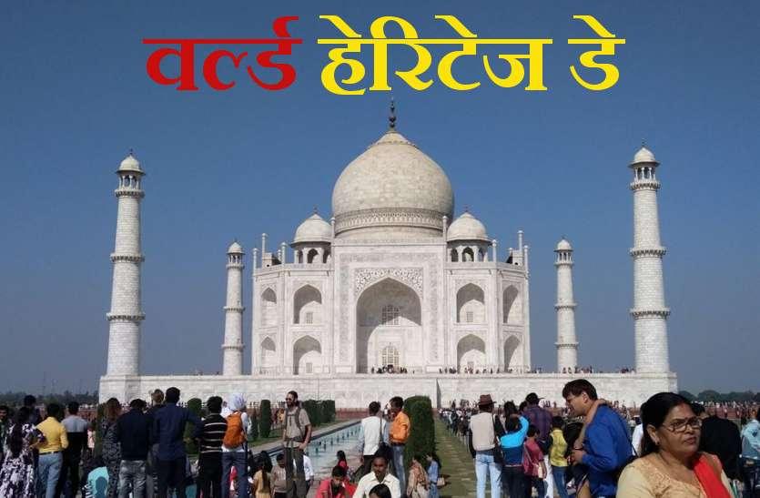 World Heritage Day 2021 : वर्ल्ड हेरिटेज में शामिल है ताजमहल, प्रतिवर्ष देश-विदेश से आते हैं लाखों पर्यटक