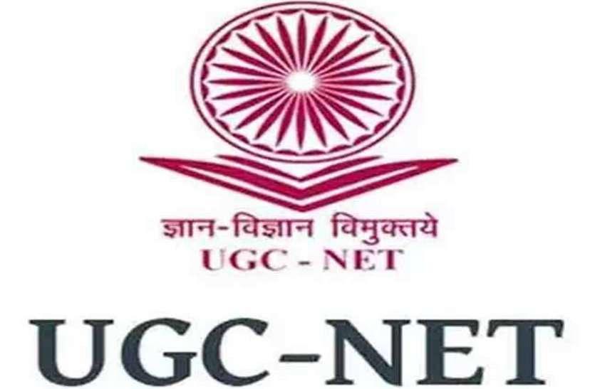 UGC NET June 2021: यूजीसी नेट परीक्षा के लिए आवेदन प्रक्रिया शुरू, पूरा शेड्यूल यहां से करें चेक