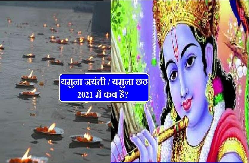 Yamuna Chhath 2021 Date : यमुना छठ 2021 में कब है? जानिए पूजा विधि, महत्व और मां यमुना की आरती