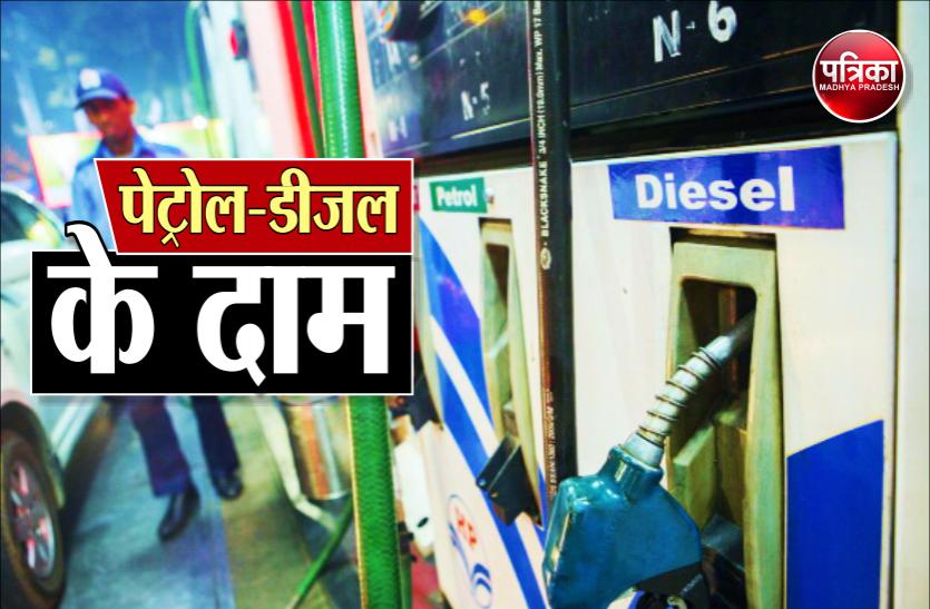 Petrol Diesel Price Today : कच्चा तेल हुआ सस्ता, लेकिन पेट्रोल और डीजल के दाम में बदलाव नहीं
