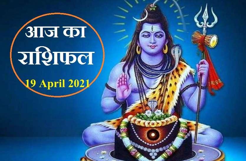 Aaj Ka Rashifal - Horoscope Today 19 April 2021: सोमवार को इन राशियों पर बरसेगी भगवान शिव की कृपा , जाने कैसा रहेगा आपका सोमवार