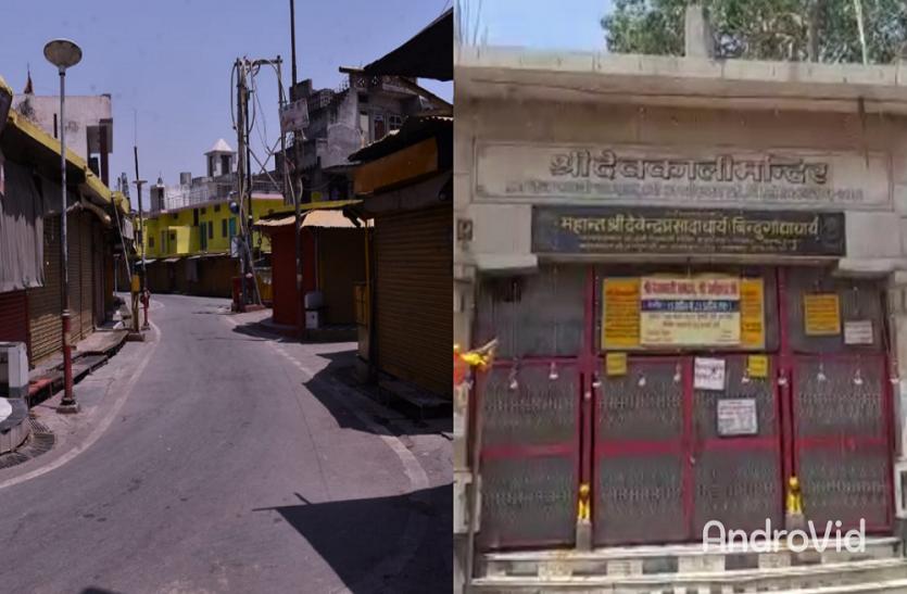 वीकेंड लॉक डाउन : श्रद्धालुओं के लिए बंद रहे कई मंदिरों के द्वार