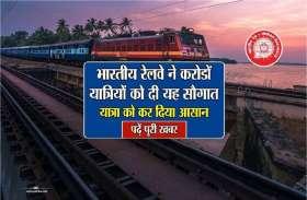 करोड़ों यात्रियों को रेलवे ने दे दी सौगात