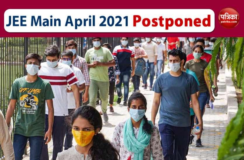 JEE Main April 2021 Postponed: अप्रैल सेशन के लिए आयोजित होने वाली जेईई मेन परीक्षा स्थगित, इसमें से पढ़ें डिटेल