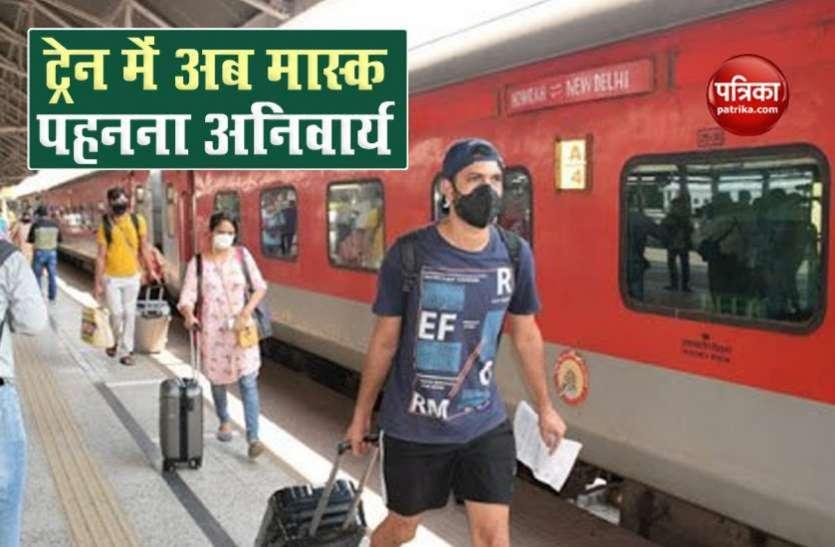 रेलवे परिसर व ट्रेन में यात्रियों के फेस मास्क नहीं लगाने पर लगेगा जुर्माना