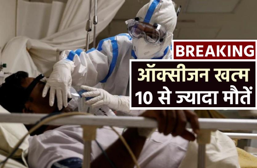 Breaking News : मेडिकल कॉलेज में ऑक्सीजन खत्म, देर रात 10 से ज्यादा मरीजों की मौत, शनिवार को भी यही थे हालात