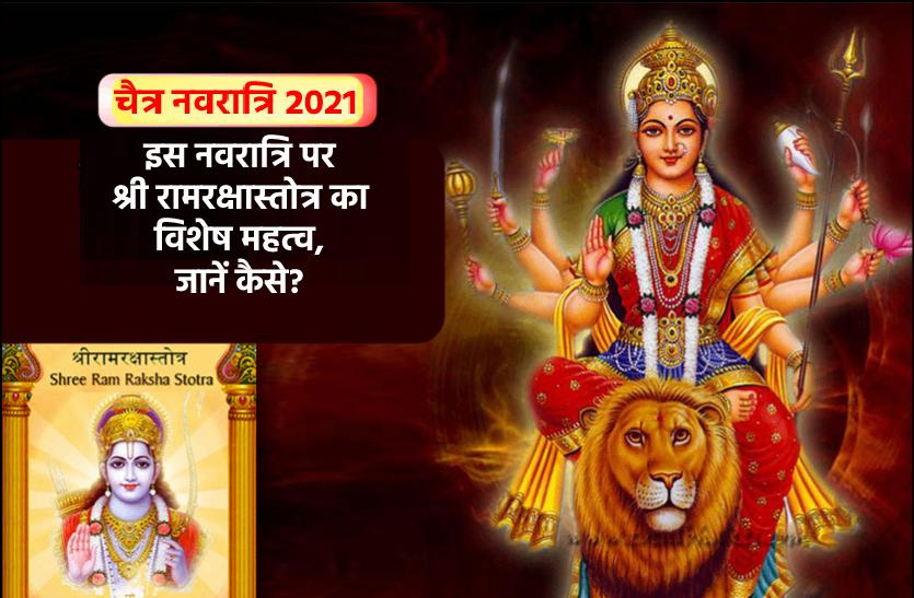 ram raksha shotra on Navratri