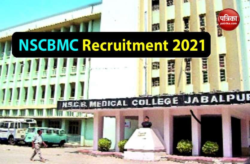 NSCBMC Recruitment 2021: पीजीडीएमओ के पदों पर निकली भर्ती, जल्द करें अप्लाई