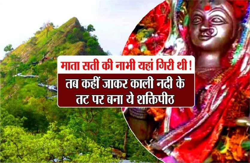 goddess purnagiri