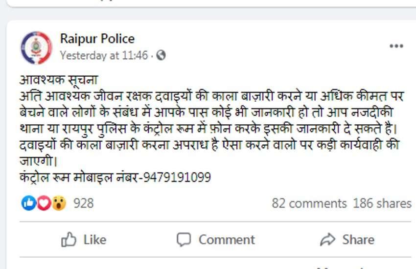 raipur_police.jpg