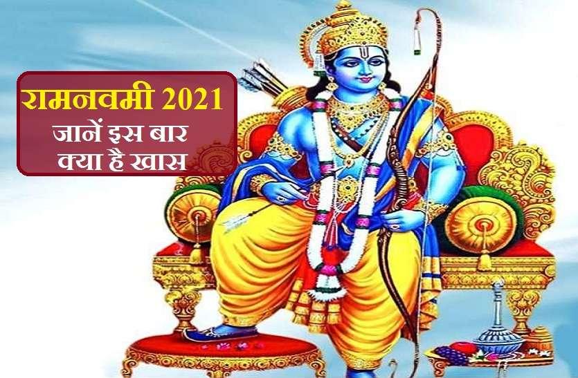 Ram Navami 2021, 21 April: रामनवमी पर इस बार पांच ग्रहों का शुभ संयोग, 2013 के बाद बन रहा वृद्धिकारक योग