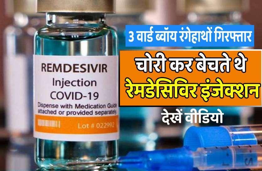 मरीज की मौत होते ही चुरा लेते थे रेमडेसिविर इंजेक्शन, 14 हजार रुपए में बेचते वार्ड ब्वॉय पकड़ाए, देखें वीडियो
