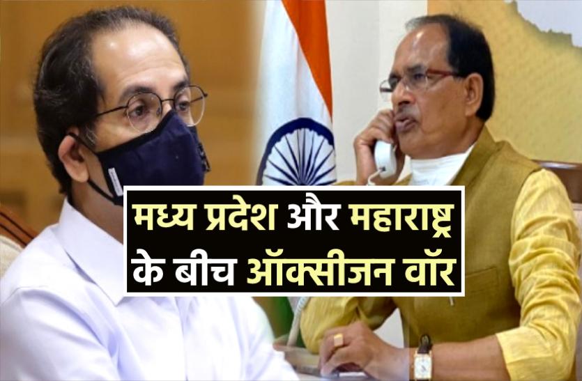 CM शिवराज ने महाराष्ट्र सरकार पर लगाया गंभीर आरोप, शिवसेना सांसद बोले- 'हम नहीं करते ऐसे पाप'