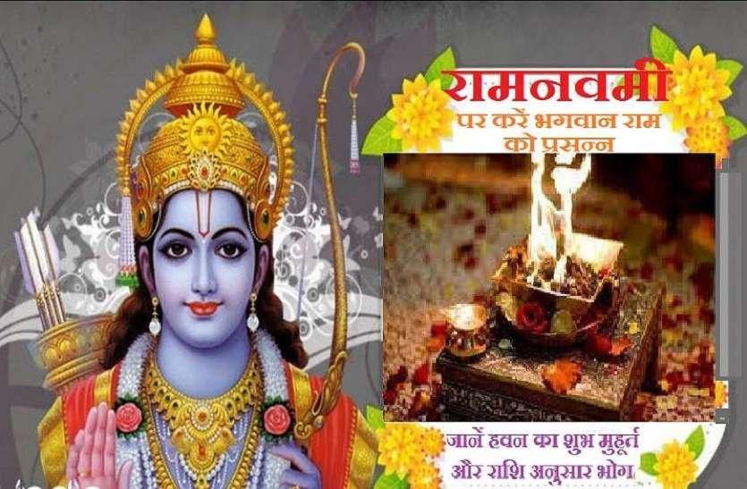https://www.patrika.com/religion-news/ram-navami-havan-ki-vidhi-puja-samagri-and-bhog-according-to-the-zodic-6804706/