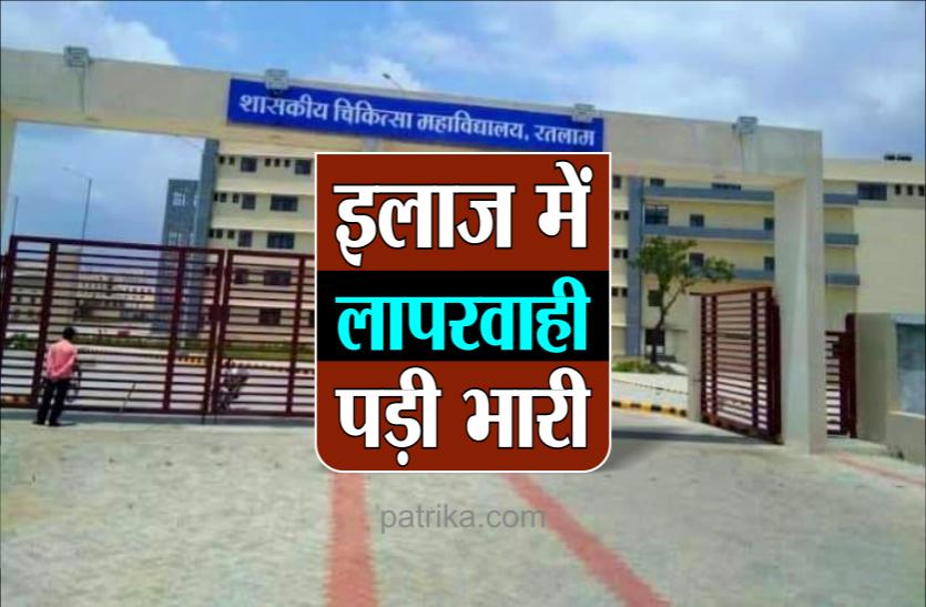 कोरोना मरीजों के इलाज में लापरवाही पड़ी भारी : डॉ. शशि गांधी को प्रभारी डीन के पद से हटाया, अब ये होंगे नए डीन
