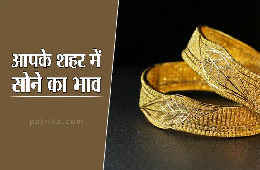 जानिए- आज प्रदेशभर में किस भाव पर बिक रहा है 10 ग्राम सोना