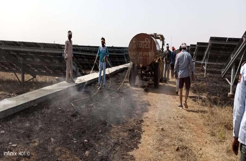 सोलर प्लांट में आग, ग्रामीण बुुझाने जुटे