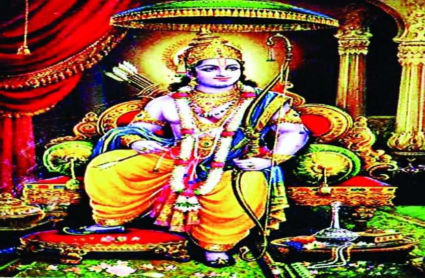 'राम भजन' पाय के पांच गुन