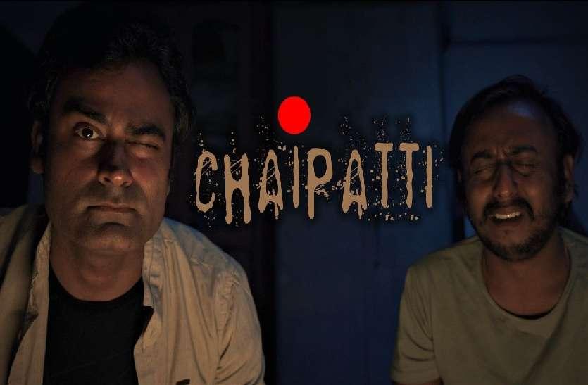 शॉर्ट फिल्म 'चायपत्ती' अब OTT प्लेटफॉर्म पर, जानें क्यूं मिल रही दर्शकों की वाह-वाही?