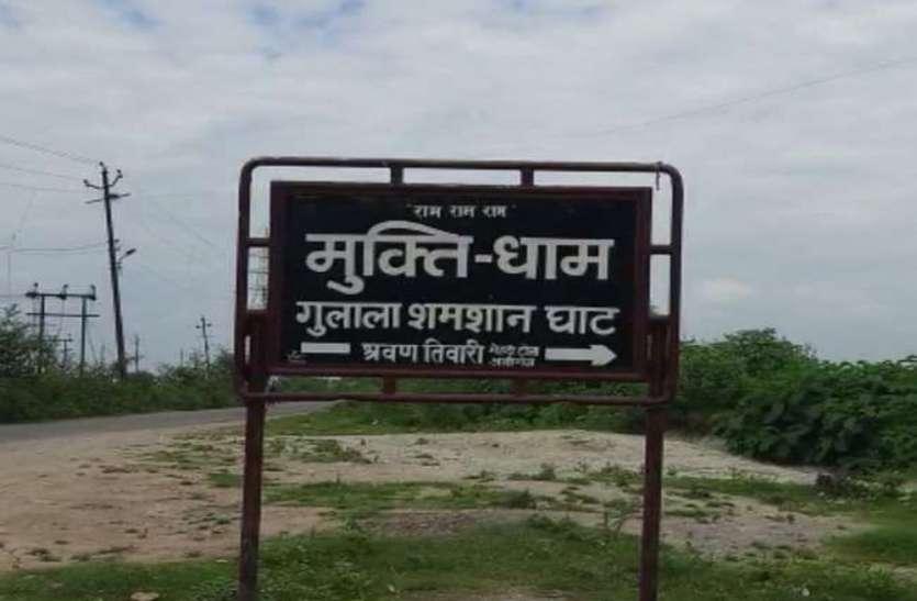 गुल्लाला श्मशान घाट पर कोविड-19 का संस्कार पूर्णता नि:शुल्क,पढ़िए पूरी खबर