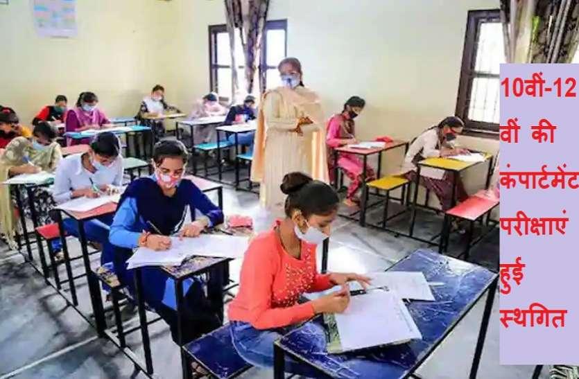 Bihar Board 10th,12th Compartment Exam: 10वीं-12वीं की कंपार्टमेंट परीक्षाएं हुई स्थगित, 15 मई तक बंद रहेंगे स्कूल कॉलेज