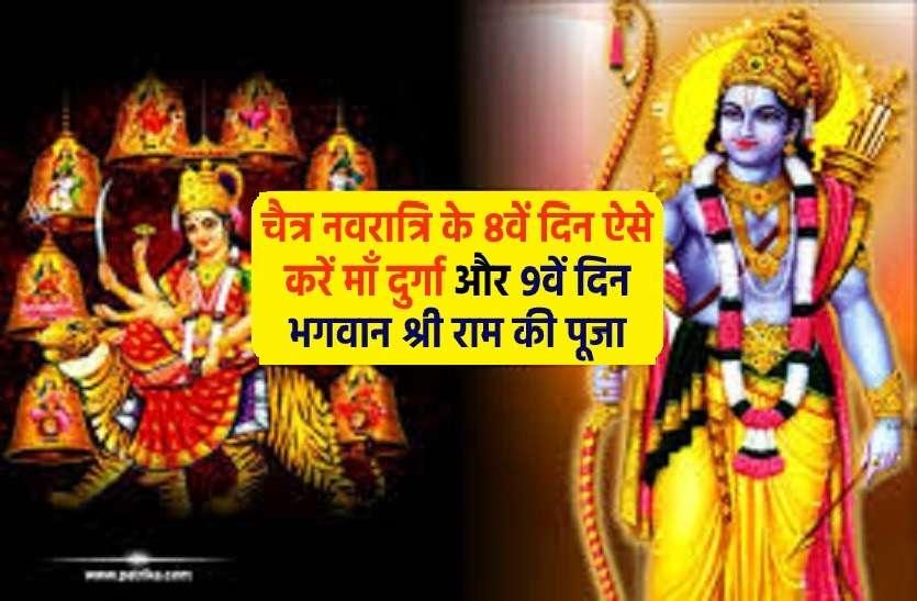 Ram Navami 2021: अष्टमी और रामनवमी के दोनों ही दिन बन रहे हैं कन्या पूजन के मुहूर्त, जानें इन दोनों दिनों की पूजन विधि