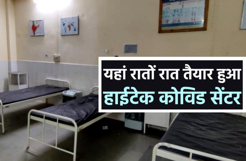 बढ़ते संक्रमण के बीच यहां रातों रात तैयार हुआ 100 बेड का वार्ड, हर बेड पर लगा ऑक्सीजन, 24 घंटे डॉक्टर तैनात