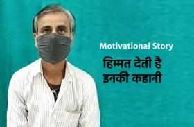 Motivational: कैंसर से जीतने के बाद कोविड को भी हराया, ऐसे जीती जंग