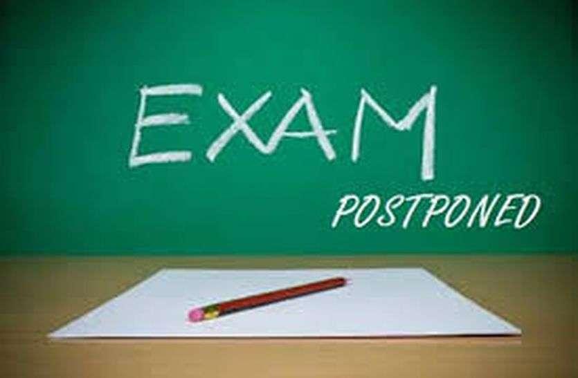 Chhattisgarh MDS and BDS exam 2021 postponed:  एमडीएस और बीडीएस पाठ्यक्रमों की परीक्षाएं 7 जून तक स्थगित, पढ़ें पूरी डिटेल्स
