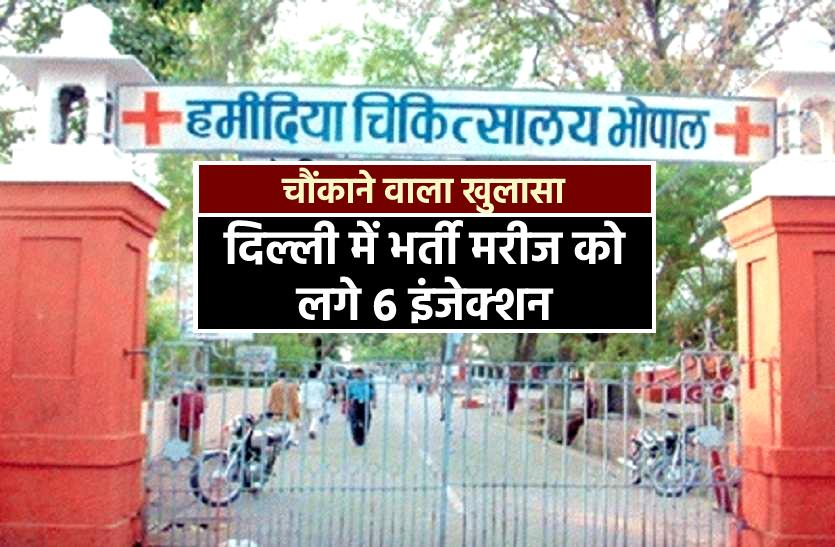 हमीदिया से चोरी 863 रेमडेसिविर मामले में चौंकाने वाला खुलासा, दिल्ली में भर्ती मरीज को लगे 6 इंजेक्शन