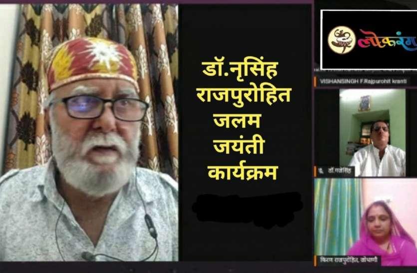 डॉ. राजपुरोहित के साहित्य में समाज और समय का यथार्थ: डॉ. भाटी