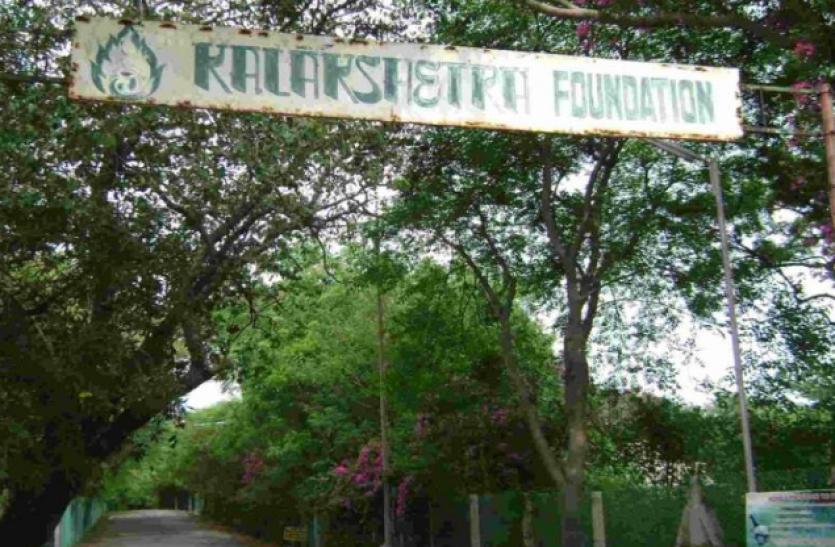 kalakshetra foundation recruitment 2021: कलाक्षेत्र फाउंडेशन में ग्रुप-बी और सी के रिक्त पदों पर भर्ती, Apply soon