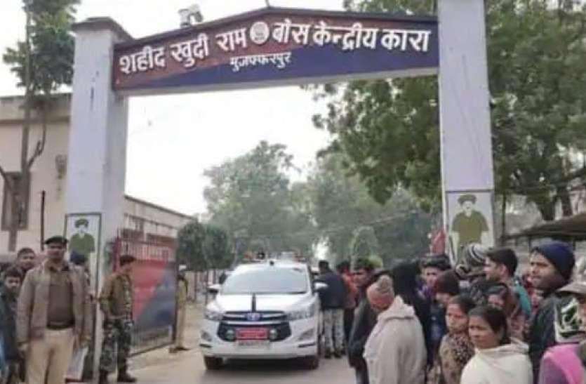 मुजफ्फरपुर की सेंट्रल जेल से भागने की फिराक में थे कैदी, थोड़ी दूर पर ही पकड़ लिए गए