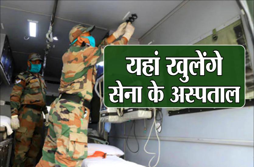 कोविड के लिए शुरू होंगे सेना के अस्पताल, पीएम मोदी और रक्षामंत्री ने दी सहमति