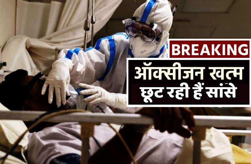 आधी रात को ऑक्सीजन प्रेशर कम हुआ 16 संक्रमित मरीजों की मौत