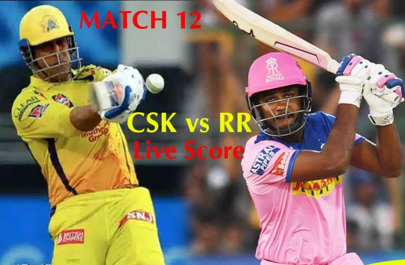 IPL 2021, RR vs DC Live Cricket Score:चेन्नई ने राजस्थान रॉयल्स को 45 रनों से हराया, सर जडेजा का चला जादू