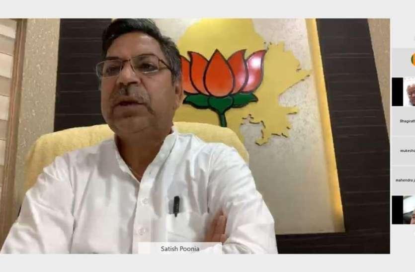 भाजपा फिर शुरू करेगी सेवा ही संगठन अभियान, पूनियां ने किया वर्चुअल संवाद