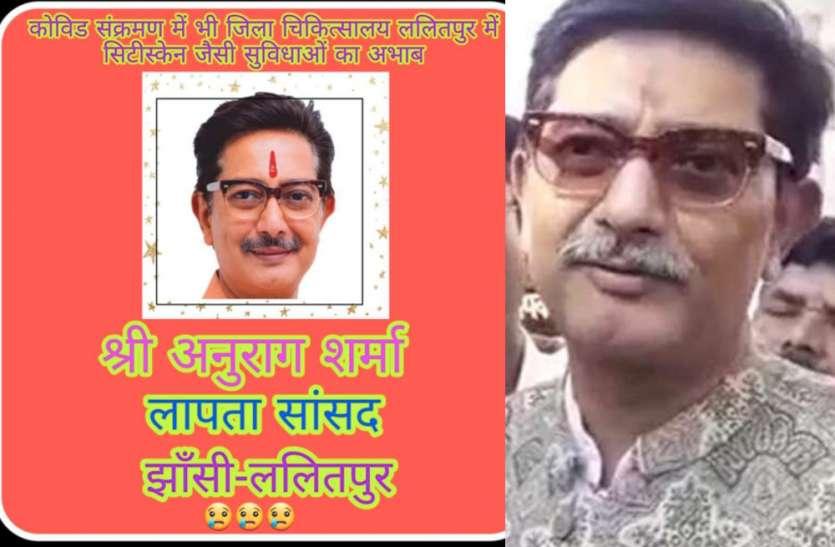 कोरोना काल में भी रहे गायब, तो जनता ने डाला 'भाजपा सांसद हुए लापता' का पोस्टर, हो रहा वायरल