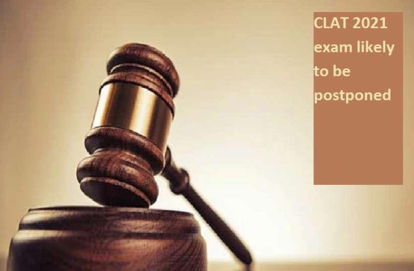 CLAT 2021 exam:  स्थगित हो सकती है क्लैट की परीक्षा, अभी परीक्षा तारीख तय नहीं