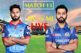 IPL 2021, DC vs MI Live Cricket Score: मुंबई को 6 विकेट से हराकर अंक तालिका में दूसरे नंबर पर पहुंची दिल्ली कैपिटल्स