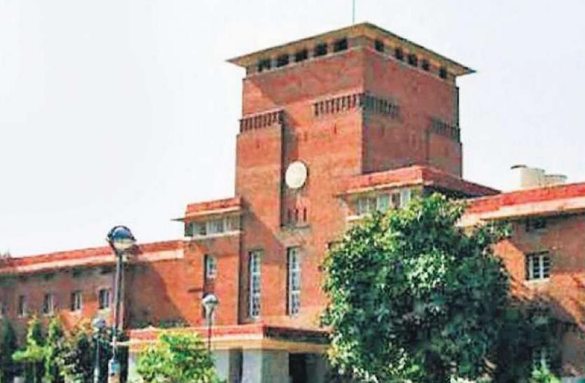 Delhi University Exams 2021: यूजी और पीजी परीक्षाओं के लिए फॉर्म जारी, आवेदन की अंतिम तिथि 30 अप्रैल